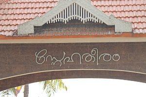 300px-Snehatheeram-Beach-Thrissur-Kavadam4